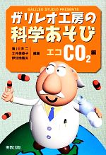 ガリレオ工房の科学あそび エコCO2編(児童書)
