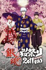 銀魂 桜祭り2011(仮)(通常)(DVD)