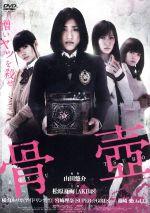 骨壺(通常)(DVD)
