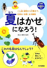 「夏はかせ」になろう! こん虫・植物から行事まで、日本の「四季」を大解剖(児童書)