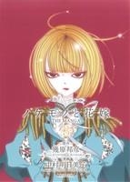 ノケモノと花嫁 THE MANGA(3)(大人コミック)