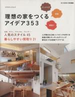 インテリア 収納 間取り 理想の家をつくるアイデア353(エクスナレッジムック)(単行本)