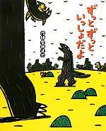 ずっとずっといっしょだよ ティラノサウルスシリーズ(絵本の時間53)(児童書)