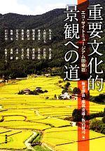 重要文化的景観への道 エコ・サイトミュージアム田染荘(アジア遊学153)(単行本)