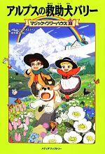 アルプスの救助犬バリー(マジック・ツリーハウス32)(児童書)