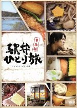 駅弁ひとり旅~東北編~ディレクターズカット版 DVD-BOX(通常)(DVD)