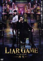 ライアーゲーム-再生-スタンダード・エディション(通常)(DVD)