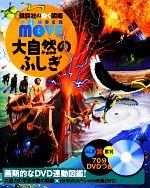 大自然のふしぎ(講談社の動く図鑑WONDER MOVE)(DVD付)(児童書)