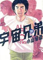 宇宙兄弟(18)(モーニングKC)(大人コミック)