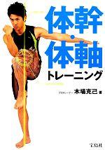 体幹・体軸トレーニング(単行本)