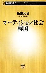 オーディション社会 韓国(新潮新書)(新書)