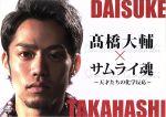 高橋大輔×サムライ魂~天才たちの化学反応~(通常)(DVD)