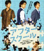 アフタースクール(Blu-ray Disc)(BLU-RAY DISC)(DVD)