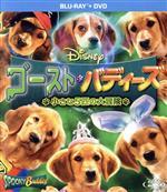 ゴースト・バディーズ 小さな5匹の大冒険 ブルーレイ+DVDセット(Blu-ray Disc)(BLU-RAY DISC)(DVD)