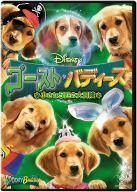 ゴースト・バディーズ 小さな5匹の大冒険(通常)(DVD)