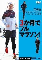 3か月でフルマラソン 実践編 走りのレベルを上げるトレーニングと実践(通常)(DVD)
