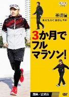 3か月でフルマラソン 基礎編 走るための基礎と準備(通常)(DVD)
