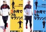 3か月でフルマラソン DVD-BOX(通常)(DVD)