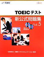 TOEICテスト新公式問題集(Vol.5)(CD2枚、別冊「解答・解説編」付)(単行本)