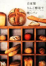 自家製りんご酵母で焼くパン りんご酵母、だからおいしい、くせになる(単行本)