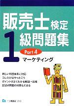 販売士検定1級問題集 マーケティング-マーケティング(Part4)(単行本)