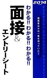 わかる!!わかる!!わかる!!面接&エントリーシート(2014年度版)(新書)