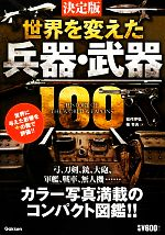 決定版 世界を変えた兵器・武器100(単行本)