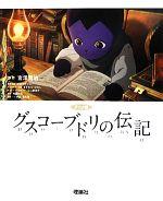 アニメ版 グスコーブドリの伝記(児童書)