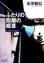 ふたりの距離の概算 古典部シリーズ5(角川文庫古典部シリーズ)(文庫)