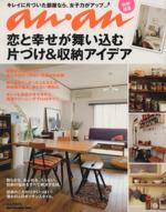 anan特別編集 恋と幸せが舞い込む 片づけ&収納アイデアMAGAZINE HOUSE MOOK