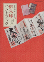 幸せが舞いこむ御朱印ハンドブック(TATSUMI MOOK)(単行本)