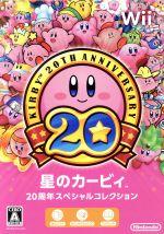 星のカービィ 20周年スペシャルコレクション(ファンブック、サウンドトラックCD付)(ゲーム)