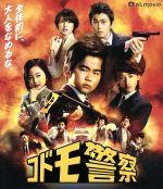 コドモ警察 Blu-ray BOX(Blu-ray Disc)(BLU-RAY DISC)(DVD)