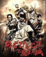 勇者ヨシヒコと魔王の城 Blu-ray BOX(Blu-ray Disc)(BLU-RAY DISC)(DVD)