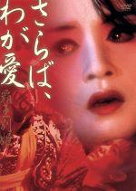 さらば、わが愛 覇王別姫(通常)(DVD)