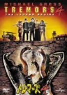 トレマーズ4(通常)(DVD)