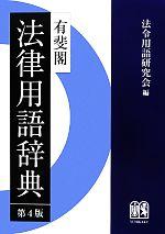 有斐閣法律用語辞典 第4版(単行本)