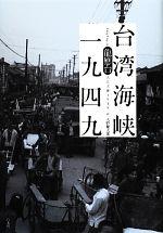 台湾海峡一九四九(単行本)