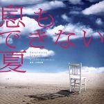 息もできない夏 オリジナル・サウンドトラック(通常)(CDA)