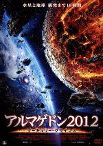 アルマゲドン2012 マーキュリー・クライシス(通常)(DVD)