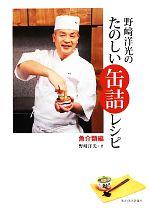 野崎洋光のたのしい缶詰レシピ 魚介類編-魚介類編(単行本)