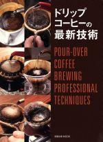 ドリップコーヒーの最新技術(旭屋出版MOOK)(単行本)