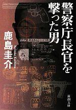 警察庁長官を撃った男(新潮文庫)(文庫)