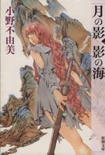 月の影 影の海 十二国記(新潮文庫)(上)(文庫)