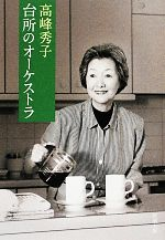 台所のオーケストラ(新潮文庫)(文庫)