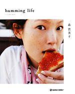 humming life(MARBLE BOOKS)(単行本)