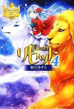 リセット(レジーナブックス)(4)(単行本)
