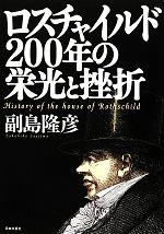ロスチャイルド200年の栄光と挫折(単行本)
