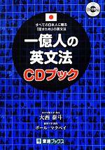 一億人の英文法CDブック すべての日本人に贈る「話すため」の英文法(東進ブックス)(CD2枚付)(単行本)