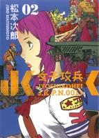 女子攻兵(2)(バンチC)(大人コミック)